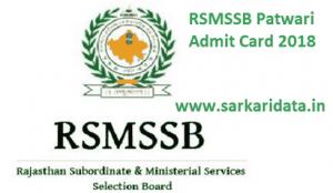 RSMSSB Patwari Admit Card 2018