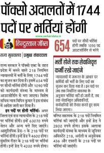 Allahabad HC Recruitment