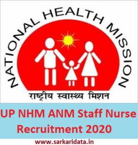 UP NHM Recruitment 2020