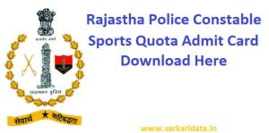 Rajasthan Police Constable Sports Quota Admit Card
