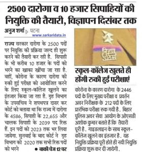Bihar Police Recruitment