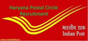 Haryana Postal Circle Recruitment