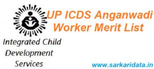 UP ICDS Anganwadi Result